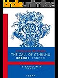 克苏鲁神话Ⅰ:克苏鲁的呼唤(无数大师致敬的经典之作,二十世纪最有影响力的恐怖小说体系!首次收录洛夫克拉夫特小说全集、作家…