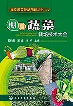 棚室蔬菜栽培技术大全 (棚室蔬菜栽培图解丛书)