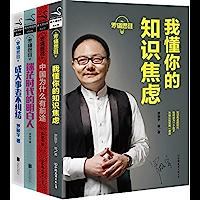 罗辑思维成长书系全集(套装共4册)