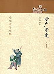 增廣賢文--中華蒙學經典 (中華書局出品)