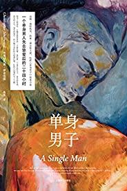 单身男子 (伊舍伍德作品系列)