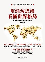 """用经济思维看懂世界格局:""""一本真正接地气的财经奇书"""",全景呈现大国资本博弈的内幕。"""