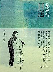 """目送(理想国出品) (龙应台""""人生三"""