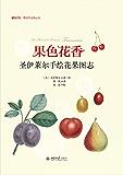 果色花香:圣伊莱尔手绘花果图志 (博物文库)