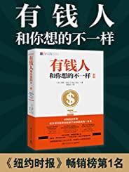 有钱人和你想的不一样(畅销十年,财富进阶上位必读宝典。全球销售突破2000000本,彻底改变你对于财富的观念。)