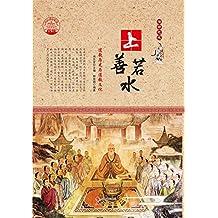 上善若水:道教历史与道教文化