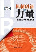 机制创新的力量——中国企业HR系统制胜之道