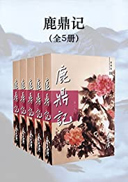 金庸作品集:鹿鼎記(新修版)(全5冊)