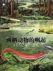 两栖动物的崛起:3.65亿年的进化