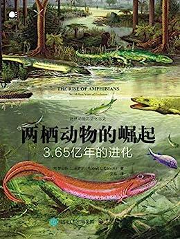 """""""两栖动物的崛起:3.65亿年的进化"""",作者:[文晶]"""