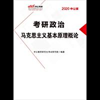 中公版·2020考研政治:马克思主义基本原理概论 (考研政治用书)