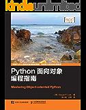 Python面向对象编程指南(异步图书)