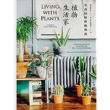植物生活家:室内绿植搭配指南(无论你家的装修风格是现代简约、复古怀旧还是前卫混搭,都能在书中找到适合你的植物搭配法则。)