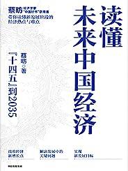 """读懂未来中国经济(这本书里藏着你未来15年的赚钱机会。读懂十四五到2035年的中国经济等于读懂财富指南,知名经济学家、""""中国好书""""获得者蔡昉带你读懂中国经济)"""