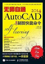 无师自通AutoCAD 2014中文版制图快捷命令(知识点+实例+疑难解答+经验分享 从零基础到会干活 一本就够)