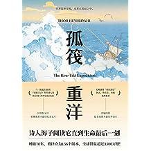孤筏重洋【豆瓣9.5超高评分!畅销70年,全球销量超过3500万册!被译介为156个版本,入选联合国《世界记忆名录》,改编电影提名奥斯卡最佳外语片。木筏横渡太平洋!】