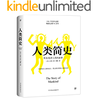 人类简史:听房龙讲人类的故事: 从动物到上帝,从兽性到人性,一本书读懂人类发展史!
