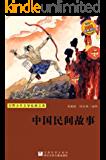 中国民间故事 (世界少年文学经典文库)