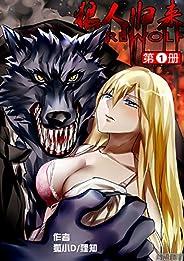 狼人歸來 1