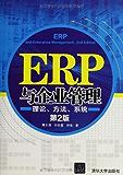 ERP与企业管理——理论、方法、系统(第2版)