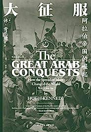 大征服:阿拉伯帝国的崛起(挖掘埋藏在剑与火之下的深层原因,破译阿拉伯帝国迅速崛起!) (汗青堂系列 22)