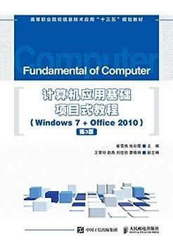 """""""计算机应用基础项目式教程 (Windows 7 + Office 2010)(第3版)(适用于计算机水平考试及全国计算机等级考试)"""",作者:[崔雪炜, 张彩霞]"""