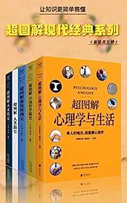 超图解现代经典系列(套装共五册)(心理学与生活+人类简史+未来简史+欧洲史+中国哲学简史,让知识更简单易懂)