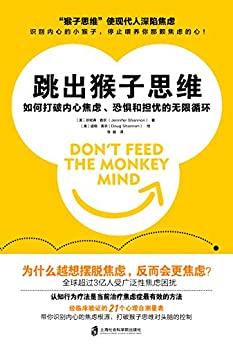 """""""跳出猴子思维:如何打破内心焦虑、恐惧和担忧的无限循环(发现内心的""""猴子"""",彻底摆脱焦虑)"""",作者:[珍妮弗•香农]"""