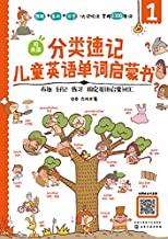 分类速记儿童英语单词启蒙书
