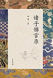 诸子锦言录(全四册) (中华书局)