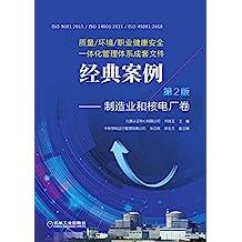 质量/环境/职业健康安全一体化管理体系成套文件经典案例——制造业和核电厂卷 第2版