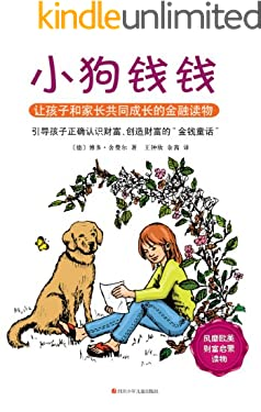 """小狗錢錢(""""金錢童話""""故事,豆瓣評分9.1)"""