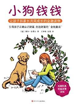 """""""小狗钱钱(""""金钱童话""""故事,豆瓣评分9.1)"""",作者:[〔德〕博多·舍费尔, 王钟欣, 余茜]"""