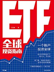 ETF全球投资指南(一个账户,投资全球。告诉你用美股ETF投什么、怎么投,低门槛、低成本地进行全球化投资和配置。)