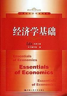 经济学基础(21世纪经济学系列教材)