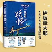 """跷跷板妖怪(与东野圭吾、村上春树齐名的天才作家伊坂幸太郎的全新冒险物语,以""""昭和泡沫经济时期""""和""""近未来""""两个时代为背景,讲述一段关于山人和海人的传说。)"""