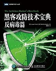 黑客攻防技术宝典:反病毒篇 (图灵程序设计丛书)