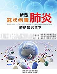 新型冠状病毒肺炎防护知识读本