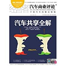 汽车商业评论:中国汽车的意见领袖(2014年9月刊)