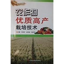 农作物高产优质栽培技术