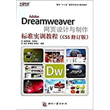Adobe Dreamweaver网页设计与制作标准实训教程(CS5修订版)