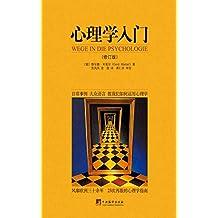 心理学入门(风靡欧洲30余年,图文并茂 、全新修订版入门级心理学指南! )