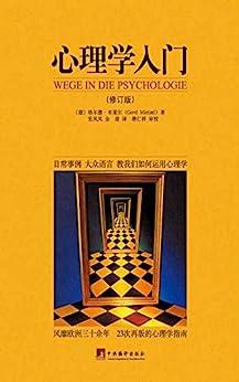 """""""心理学入门(风靡欧洲30余年,图文并茂 、全新修订版入门级心理学指南! )"""",作者:[格尔德·米策尔(Gerd Mietzel)]"""