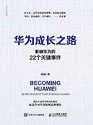 华为成长之路:影响华为的22个关键事件