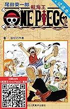 航海王/One Piece/海贼王(试读本) (5月1日至5月31日,航海王卷1-卷24加入Kindle Unlimited限时免费读,福利大升级!)