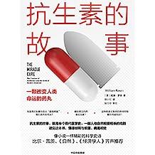 抗生素的故事:一颗改变人类命运的药丸(抗生素的故事,就是半个现代医学史,一部人与自然相爱相杀的戏剧 读完这本书,懂得如何与细菌、病毒相处。比尔·盖茨、《自然》、《经济学人》推荐)