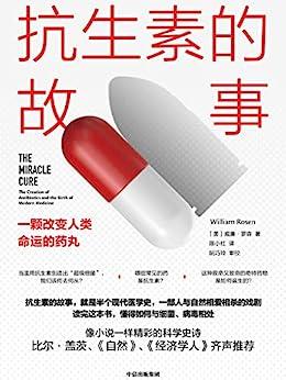 """""""抗生素的故事:一颗改变人类命运的药丸(抗生素的故事,就是半个现代医学史,一部人与自然相爱相杀的戏剧 读完这本书,懂得如何与细菌、病毒相处。比尔·盖茨、《自然》、《经济学人》推荐)"""",作者:[威廉·罗森, 陈小红]"""