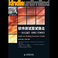 软件测试面试突击——为自己赢得一份测试工程师职位 (软件测试丛书)(异步图书)