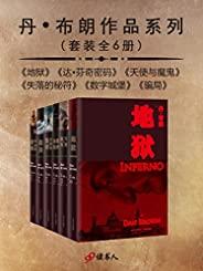 丹布朗作品系列典藏版(套装共6册) (《达·芬奇密码》作者丹·布朗知识悬疑经典小说) (丹·布朗作品系列)