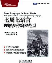 7周7语言:理解多种编程范型 (图灵程序设计丛书 9)
